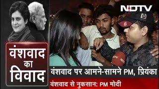 वंशवाद पर आमने-सामने मोदी और प्रियंका - NDTVINDIA