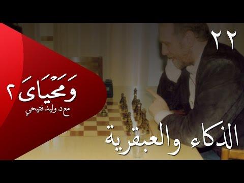 ومحياي 2 مع د.وليد فتيحي | الحلقة 22 | #الذكاء_و_العبقرية | #ومحياي2 @wama7yaya