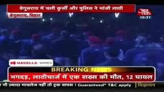 बिहार: छठ पर Sapna Choudhary के शो में हुड़दंग, 1 की मौत, 12 लोग जख्मी - AAJTAKTV