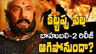 Will Baahubali 2 release get stopped due to Katappa ?    #Baahubali2    #WKKB    Rajamouli, Prabhas - IGTELUGU