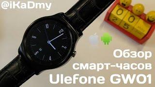 Обзор смарт-часов Ulefone GW01