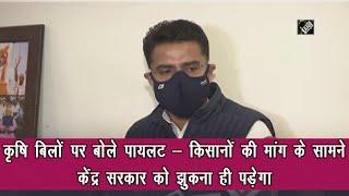 video : Farmers को खत्म करने की कोशिश कर रही Government - Sachin Pilot