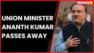 Union Minister Ananth Kumar passes away - NEWSXLIVE