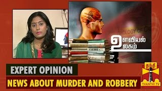 """Ulaviyal Ulagam : """"News About Murder And Robbery"""""""