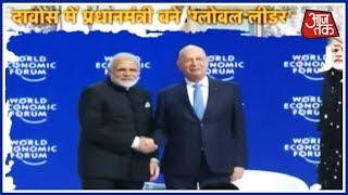 दस्तक: PM मोदी के उदघाटन स्पीच से दुनिया के कई बड़े दिग्गज मोदी के मुरीद हो गए, मोदी बने ग्लोबल लीडर - AAJTAKTV