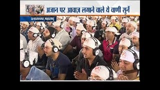Ulhasnagar: Use of headphone in Satsang to reduce noice pollution - INDIATV
