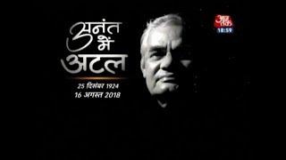 भारतीय राजनीती में 'अटल युग' का अंत | आजतक Special | Rajdeep Sardesai | Anjana Om Kashyap - AAJTAKTV