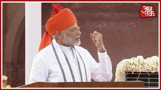 लालकिले के प्राचीर से  मोदी के अंदाज देखिए...PM मोदी के भाषण के हाईलाइट्स - AAJTAKTV