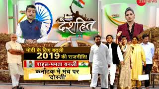 Watch Deshhit, May 23, 2018; Detailed analysis of all the major news of the day - ZEENEWS