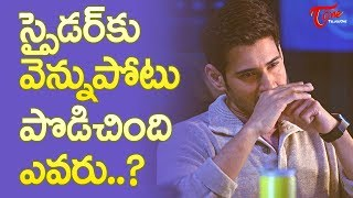 Who is Behind SPYDER Trailer Leaked ? | #Spyder - TELUGUONE
