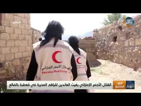 الهلال الأحمر الإماراتي يغيث العائدين لقراهم المحررة في قطعبة بالضالع