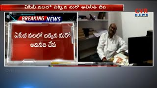 Police Constable Caught Red Handed To ACB While Taking Bribe | West Godavari | CVR News - CVRNEWSOFFICIAL