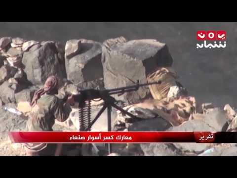 معارك كسر أسوار صنعاء - تقرير يمن شباب