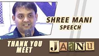 Shree Mani Speech - Jaanu Thank You Meet - DILRAJU