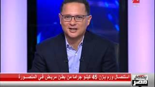 بالفيديو.. جراحة نادرة لإستئصال ورم حميد  يزن 45 كيلو جراماً من بطن مريض بالمنصورة