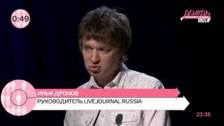 Блогер, руководитель Livejournal Илья Дронов