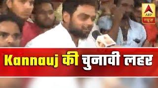 Kaun Banega Pradhanmantri from Kannauj (23.04.2019) - ABPNEWSTV
