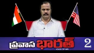 Intensive Household Survey Doubts | Karne Prabhakar Suggestions | Pravasa Bharat : TV5 Part 2 - TV5NEWSCHANNEL
