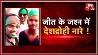 Anti-National Slogans During RJD Victory - AAJTAKTV