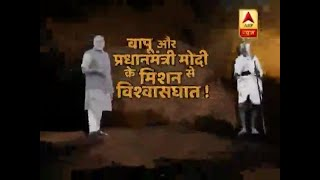 Ghanti Bajao: Know how people are being betrayed in the name of anti-open defecation campa - ABPNEWSTV