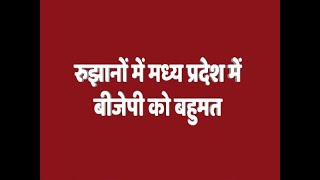 BJP touches majority in Madhya Pradesh in trends - ABPNEWSTV
