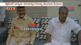 కేజ్రీవాల్ భార్యను పరామర్శించిన నలుగురు సీఎంలు : Four Chief Ministers Head To Meet Arvind Kejriwal - CVRNEWSOFFICIAL
