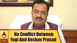 There is no conflict between CM Yogi and me: UP Deputy CM Keshav Prasad Maurya - ABPNEWSTV