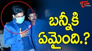 What Happened To Bunny ? || #FilmGossips - TELUGUONE
