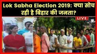Bihar, Lok Sabha Election 2019, क्या सोच रही है बिहार की जनता, BJP, Congress - ITVNEWSINDIA