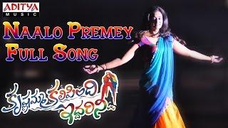 Naalo Premey Full Song II Krishnamma Kalipindi Iddarini Movie II Sudheer Babu, Nanditha - ADITYAMUSIC