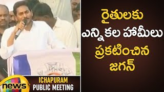 YS Jagan Announces Raithu Bhima Scheme | Jagan Latest Speech | Ichchapuram | Mango News - MANGONEWS