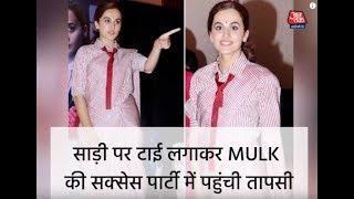 साड़ी पर टाई लगाकर Mulk की सक्सेस पार्टी में पहुंची Taapsee Pannu - AAJTAKTV