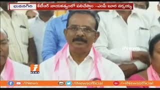 KCR Will Play Crucial Role in National Politics | MP Boora Narsaiah Goud | iNews - INEWS