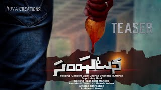 Sanghatana Telugu Short Film Teaser 2019  | Directed By kodakanti  Murali - YOUTUBE
