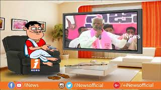 Dada Satirical Punches On TRS Leader Kadiyam Srihari | Pin Counter | iNews - INEWS