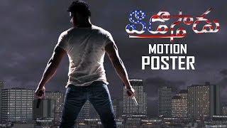 Vaadosthadu Movie Motion Poster | Kick Shyam | TFPC - TFPC