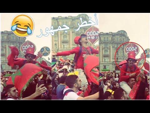 التفرويح مع الجمهور المغربي محيح وسط الجماهير الروسية رقص وغناء على اغنية بولماني