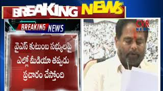 YCP Tammineni Veerabhadram Fires on Media | CVR News - CVRNEWSOFFICIAL