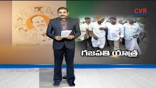 గజపతి యాత్ర...| YS Jagan Praja Sankalpa Yatra in Vizianagaram District | CVR News - CVRNEWSOFFICIAL