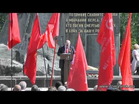 9 мая 2012 митинг-реквием в Дзержинске