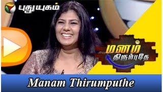 Manam Thirumbuthe with Actress Swarnamalya – Puthuyugam TV Show