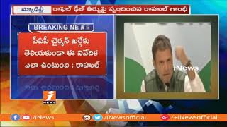 Rahul Gandhi Demand JPC Probe On Rafale Deal | #JPCforRafaleScam | iNews - INEWS