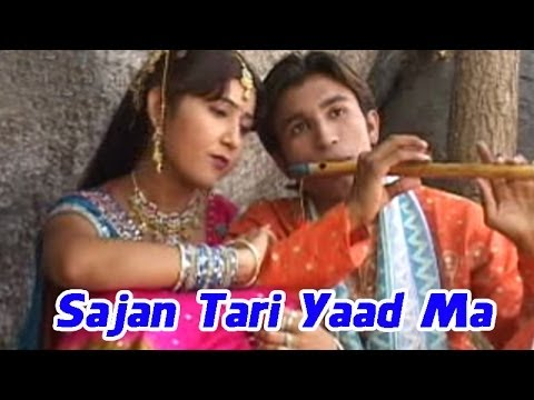 Sajan Tari Yaad Ma - New Gujarati Video Song (Sad) | Gujarati Lokgeet