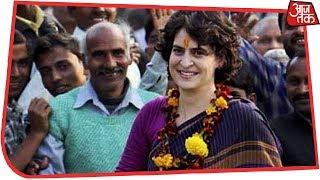 Politicians React To Priyanka Gandhi Vadra's Entry Into Mainstream Politics - AAJTAKTV