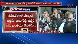 Congress party core committee meeting at Golkonda Hotel | Hyderabad | CVR News - CVRNEWSOFFICIAL