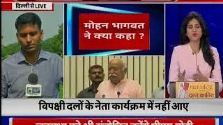 RSS chief Mohan Bhagwat praises Congress party| मोहन भागवत ने की कांग्रेस की तारीफ़ - ITVNEWSINDIA