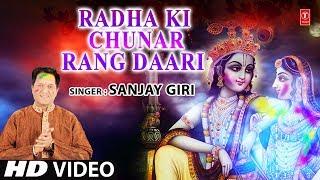 Radha Ki Chunar Rang Daari I SANJAY GIRI I Holi Geet I Full HD Video  Song I T-Series Bhakti Sagar - TSERIESBHAKTI