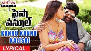 Kannu Kannu Kalisai Lyrical | Paisa Vasool | Balakrishna, Shriya |Puri Jagannadh | Anup Rubens - ADITYAMUSIC