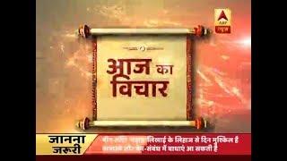 Aaj Ka Vichaar: kabhi kisi ko mukammal jahan nahin milta, kahin zamin kahin asman nahin milta - ABPNEWSTV