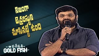 He really looks like a terrorist: Krishnudu || Operation Gold Fish Event || IndiaGlitz Telugu - IGTELUGU